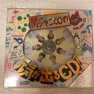 カンジャニエイト(関ジャニ∞)の関ジャニ∞の元気が出るCD!!(初回限定盤B)/関ジャニ∞(ポップス/ロック(邦楽))