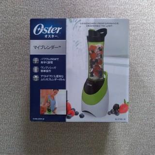 Oster,オスター、マイブレンダー、グリーン新品未使用(ジューサー/ミキサー)