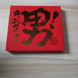 カンジャニエイト(関ジャニ∞)のキング オブ 男!   通常盤  関ジャニ∞(ポップス/ロック(邦楽))