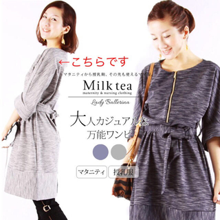 milk tea産前産後ワンピース(マタニティワンピース)