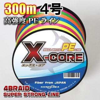 高強度PEラインX-CORE 4号50lb 300m巻き!5色マルチカラー(釣り糸/ライン)
