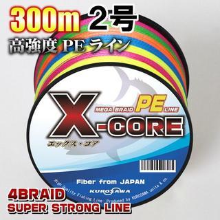高強度PEラインX-CORE 2号28lb 300m巻き!5色マルチカラー(釣り糸/ライン)