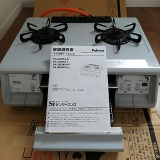 リンナイ(Rinnai)のガスコンロ PA-350WVA-L LPガス プロパン(調理機器)
