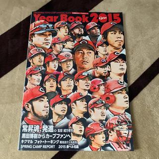 カープ year book 2015