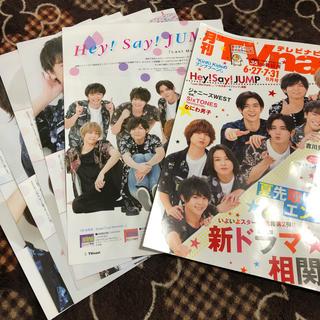 ヘイセイジャンプ(Hey! Say! JUMP)のTVnavi 2020年8月号 Hey! Say! JUMP 表紙付き(アート/エンタメ/ホビー)