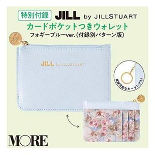ジルバイジルスチュアート(JILL by JILLSTUART)のMORE 8月号付録(ポーチ)