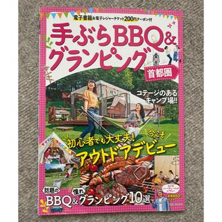 手ぶらBBQ&グランピング首都圏(地図/旅行ガイド)