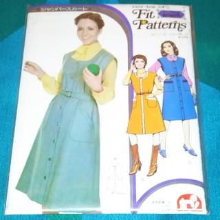 ジャノメ・フィット・パターン(ジャンパースカート)(型紙/パターン)