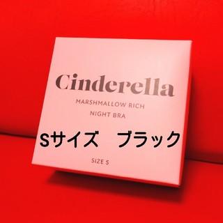 シンデレラ - 新品シンデレラマシュマロリッチナイトブラ Sサイズ ブラック