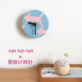 ミナペルホネン(mina perhonen)の run run run 壁掛け時計 時計 ハンドメイド ミナペルホネン (雑貨)
