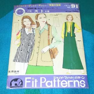 ジャノメ・フィット・パターン(ベスト3種類)(型紙/パターン)
