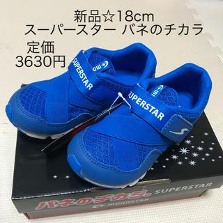 SUPERSTAR - 新品☆18cm スーパースター バネのチカラ ムーンスター スニーカー 男の子