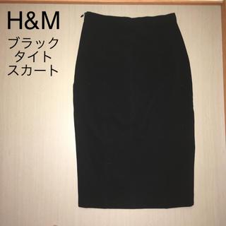 エイチアンドエム(H&M)のH&M タイトスカート ブラック スリット有(ひざ丈スカート)