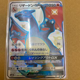 ポケモン(ポケモン)のポケモンカード リザードンgx ssr 極美品(シングルカード)