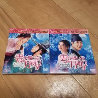 雲が描いた月明り BOX1&2(TVドラマ)