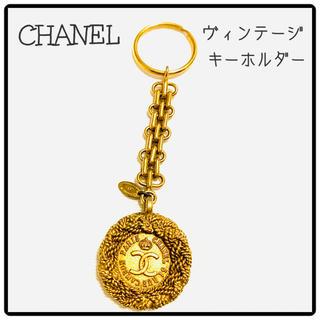 シャネル(CHANEL)のシャネル、ヴィンテージキーホルダー、ゴールド(キーホルダー)