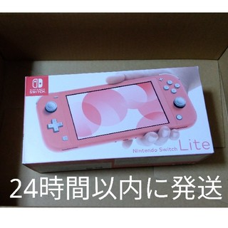 Nintendo Switch -  Nintendo switch lite コーラルHDH-S-PAZAA