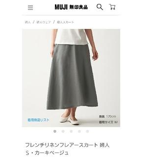 ムジルシリョウヒン(MUJI (無印良品))の【美品】無印良品 ロングスカート(ロングスカート)