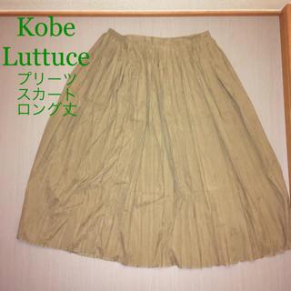 コウベレタス(神戸レタス)のKobe Luttuce プリーツスカート ライトブラウン(ロングスカート)