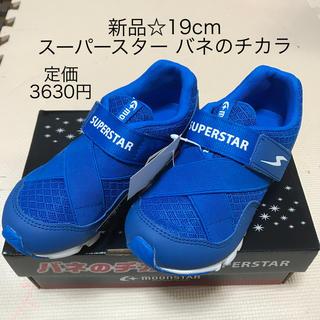 SUPERSTAR - 新品☆19cm スーパースター バネのチカラ ムーンスター 男の子 スニーカー