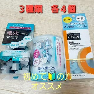 ファンケル(FANCL)のオバジ★ファンケル★スイサイ 人気3種酵素洗顔パウダー お試しセット(洗顔料)