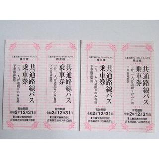 三重交通 株主優待券 共通路線バス片道乗車券 4枚セット(その他)