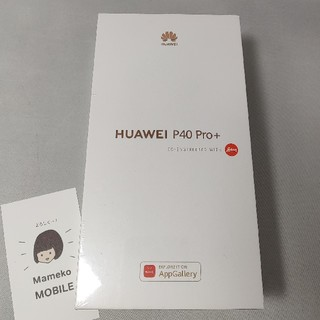 新品未開封 P40 Pro+ ブラック 512GB