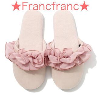 フランフラン(Francfranc)のフランフラン スリッパ ピンク IKEA 無印 ザラホーム(スリッパ/ルームシューズ)