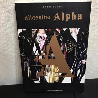 アリス九號.「Alpha」 バンド・スコア(楽譜) シール付き(ポピュラー)
