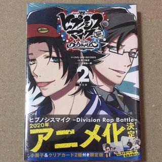 ヒプノシスマイク ヒプマイ コミカライズ 2巻 限定版 未開封 バスブロ MTC