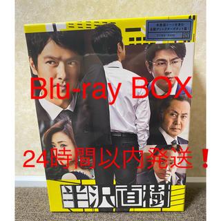 半沢直樹 ディレクターカット版 Blu-ray BOX(TVドラマ)