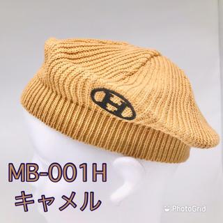 NoaHsarK☆オリジナル綿ニットベレー帽 MB-001Hキャメル(ハンチング/ベレー帽)
