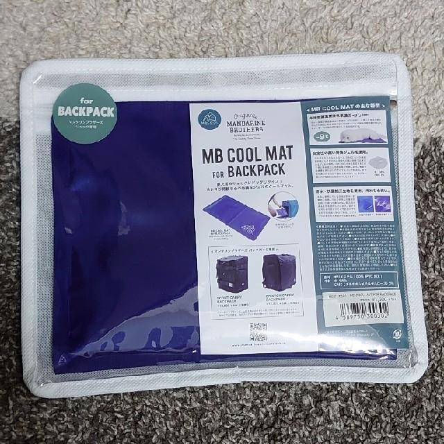 MB COOL MAT ペットも安心な素材、接触冷感マット。マンダリンブラザース その他のペット用品(犬)の商品写真