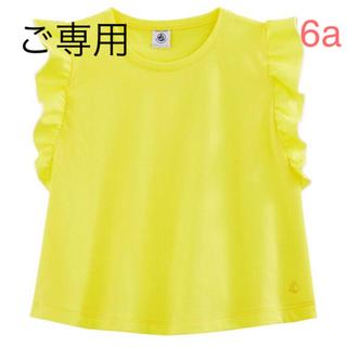 プチバトー(PETIT BATEAU)のプチバトー 20SS フリル袖半袖Tシャツ 6a(Tシャツ/カットソー)