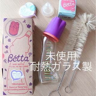 ベッタ(VETTA)のドクターベッタBetta 哺乳瓶 耐熱ガラス製 150ml&乳首・ブラシセット(哺乳ビン)