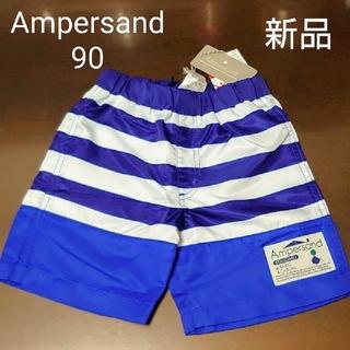 アンパサンド(ampersand)の【新品】Ampersand 水着 男の子 90(水着)