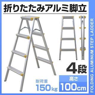 新品★はしご 脚立 4段 踏み台アルミ 軽量/p(その他)