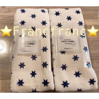 フランフラン(Francfranc)の⭐️フランフランフェイスタオル スターヘキサ⭐️2枚✨(タオル/バス用品)