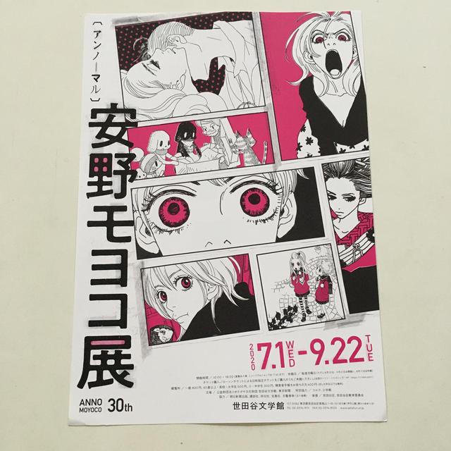 ハッピー・マニア 安野モヨコ展 チラシ エンタメ/ホビーのアニメグッズ(その他)の商品写真