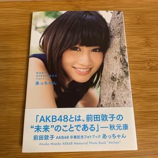 コウダンシャ(講談社)のあっちゃん 前田敦子AKB48卒業記念フォトブック(アート/エンタメ)