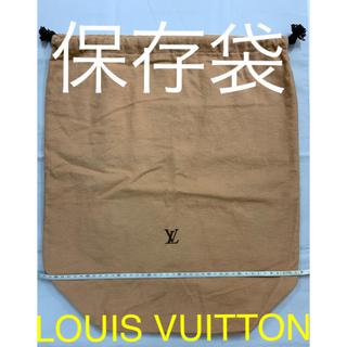 ルイヴィトン(LOUIS VUITTON)のルイヴィトン(LOUIS VUITTON)布袋 保存袋④(ショップ袋)