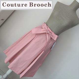 クチュールブローチ(Couture Brooch)の新品未使用 クチュールブローチ 膝丈スカート(ひざ丈スカート)