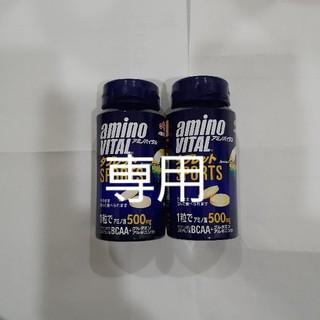 アジノモト(味の素)の専用 アミノバイタル タブレット SPORTS(アミノ酸)