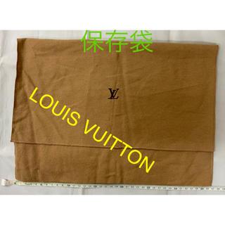 ルイヴィトン(LOUIS VUITTON)のルイヴィトン(LOUIS VUITTON)布袋 保存袋 ②(ショップ袋)