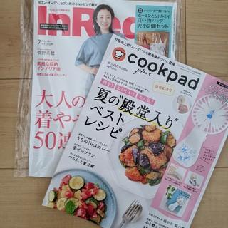 宝島社 - InRed インレッド 7月号 クックパッドプラス 夏号 雑誌 2冊