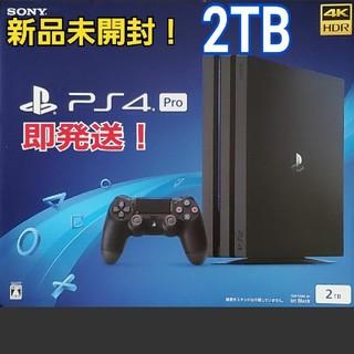 PlayStation4 - 新品未使用未開封⭐PlayStation 4 Pro ジェットブラック 2TB