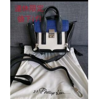 3.1 Phillip Lim - 超美品レア!3.1PhillipLim 2wayショルダーバッグPashli
