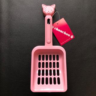 猫トイレスコップ セリア ピンク ★お値下げは、ご容赦ください。(猫)