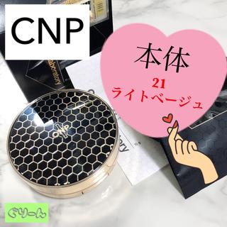 チャアンドパク(CNP)のcnp プロポリスアンプルインクッション リフィルなし(ファンデーション)