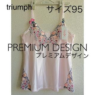 Triumph - 【新品タグ付】triumphプレミアムデザインキャミソール95(定価¥8250)
